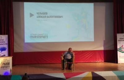 Префект ЮАО Алексей Челышев стал «гостем дня» на молодежном форуме «Грани будущего»