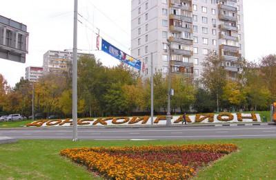 Донской район ЮАО