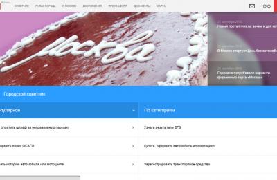 Заработал новый интрефейс портала правительства Москвы