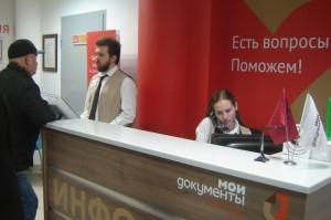 В четырех центрах «Мои документы» на территории ЮАО москвичи могут получить бесплатные юридические консультации