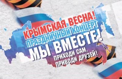 В Москве пройдет митинг в честь присоединения Крыма