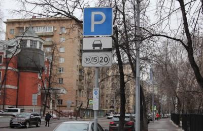 Платная парковка в Донском районе