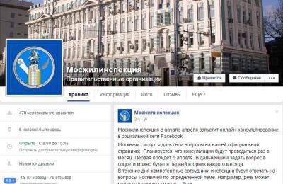 Мосжилинспекция проконсультирует жителей в Facebook