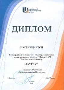 Школу наградили памятным дипломом