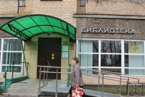 Библиотека №164 в Донском районе