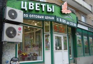 Ранее цветы в Донском районе можно было купить лишь в магазинах или старых киосках