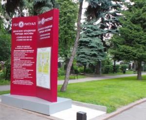 Новые навигационные стелы на Донском некрополе