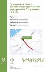 Перекрытие в связи с проведением ведомственных мероприятий в Гагаринском тоннеле