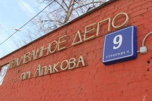 Депо имени Апакова в Донском районе