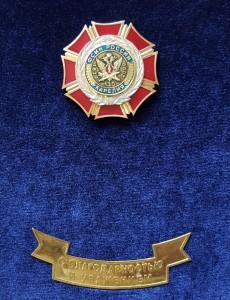 Награда Константина Афанасьева