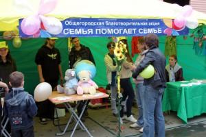 Фото с прошлогодней акции Семья помогает семье