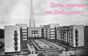 Двухдневную программу ко Дню города подготовили сотрудники галереи На Шаболовке