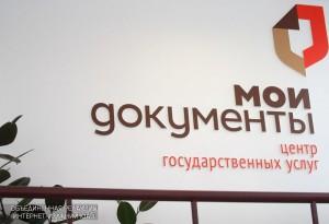 Офис «Мои документы»