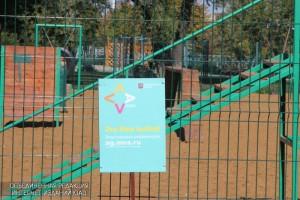 Площадка для выгула собак в ЮАО