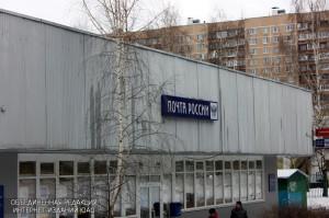 Почта России в ЮАО