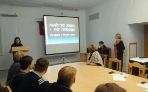 Круглый стол на тему «Ошибки в речи — бич России»