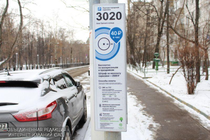 Зона платных парковок в российской столице расширится