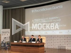 В Москве создадут новый музей