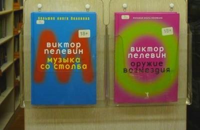 В библиотеке №164 новое поступление книг Виктора Пелевина