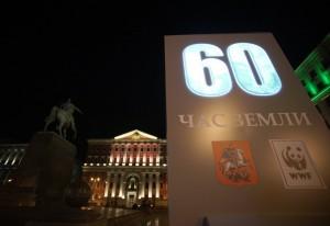 """Международная акция """"Час Земли"""" в Москве"""