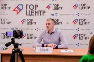Руководитель Горцентра Александр Азаренко на пресс-конференции