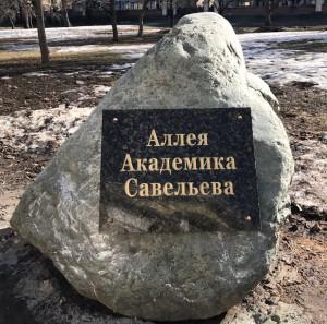 Аллея Академика Савельева