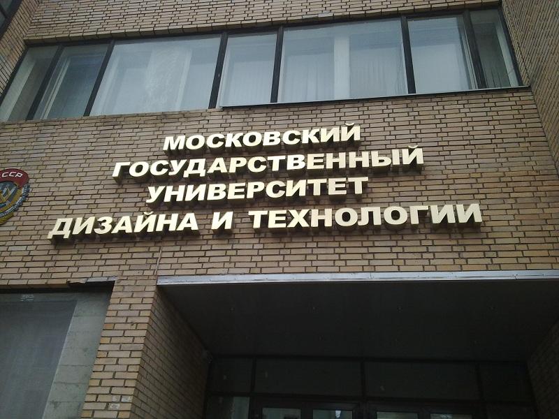 РГУ имени Косыгина