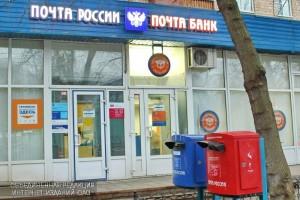 """Отделение """"Почты России"""" в районе"""