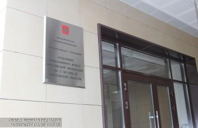 Отделение ПФР в ЮАО
