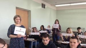 """Акция """"Стоп ВИЧ/СПИД"""" в РГУ им. Косыгина"""