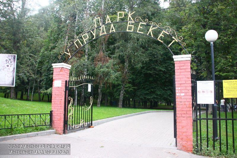 "Парк ""Бекет"" в районе"