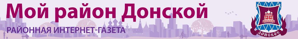 """Районная газета ЮАО """"Мой район Донской"""""""