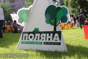 """Фестиваль друзей """"Поляна"""" прошел в районе"""