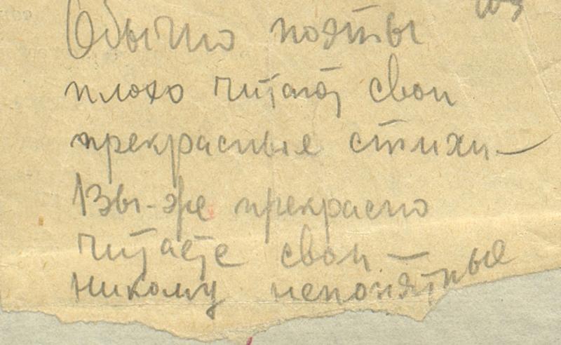 Записки Маяковского