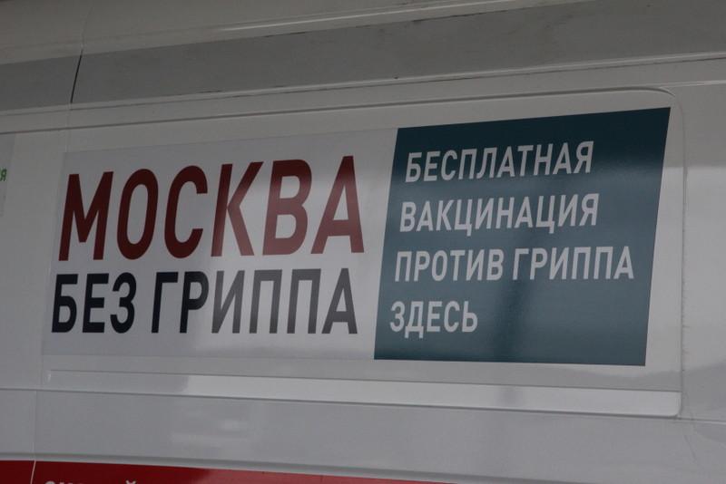 """""""Москва без гриппа"""""""