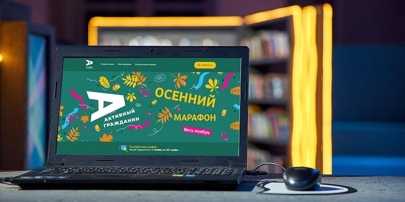 """""""Активный гражданин"""", """"Осенний марафон"""", акция"""