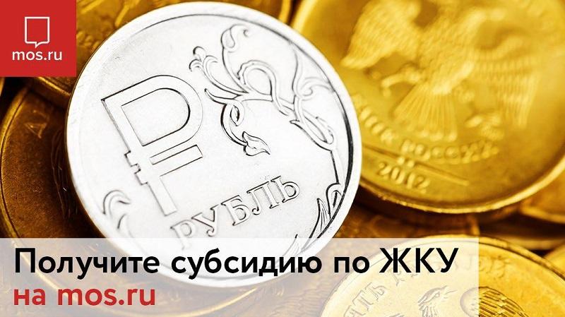 Официальный сайт Мэра Москвы, пенсионеры,