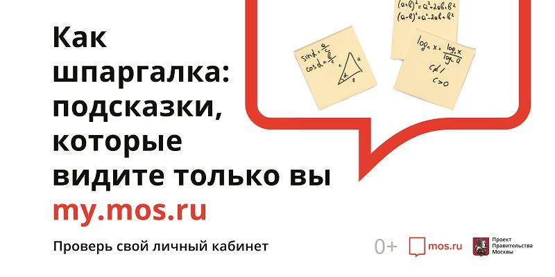 психологичекая помощь, психология, Официальный сайт Мэра Москвы,