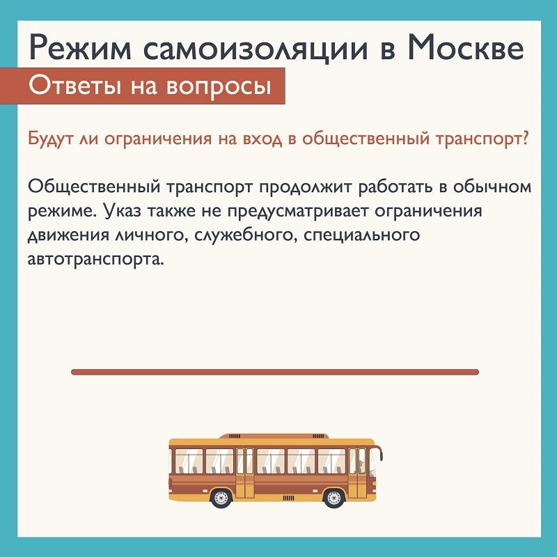 общественный транспорт, метро,