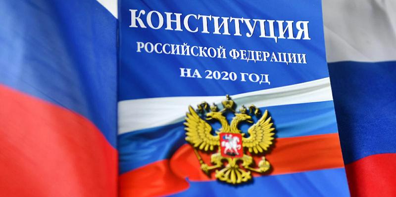 конституция рф поправки мос ру