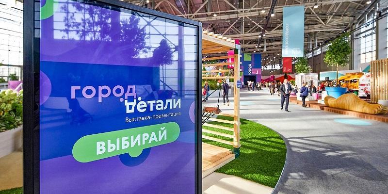 «Город: детали» выставка мос ру