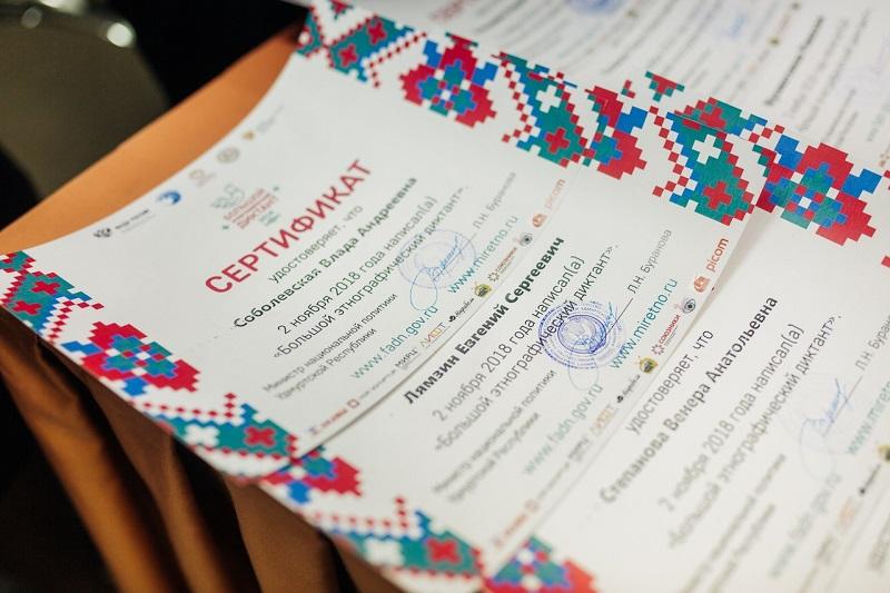 большой-этнографический-диктанта-сертификаты-вк