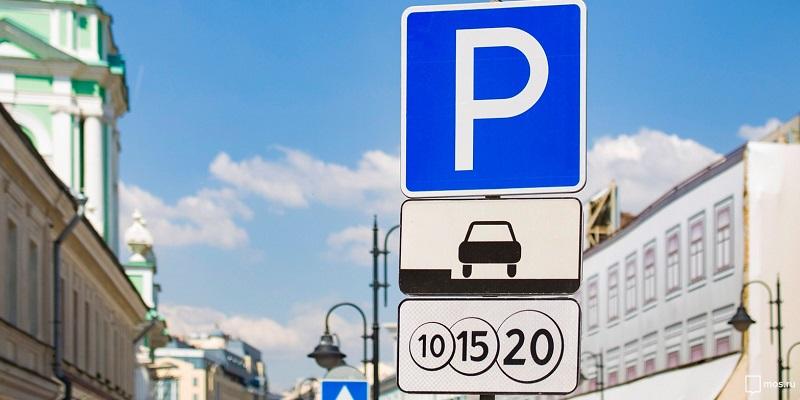 парковка-знак-автомобилисты-мос-ру