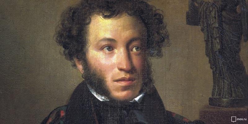 пушкин портрет мос ру